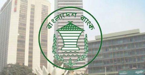 বাংলাদেশ ব্যাংকের লাইসেন্স পেলো আরেকটি আর্থিক প্রতিষ্ঠান