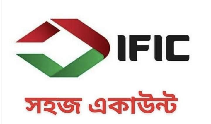 আইএফআইসি IFIC সহজ একাউন্ট