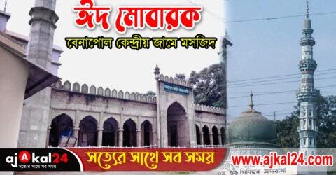 বেনাপোল কেন্দ্রীয় জামে মসজিদে সকাল 8.30 মিনিটে ঈদের জামাত