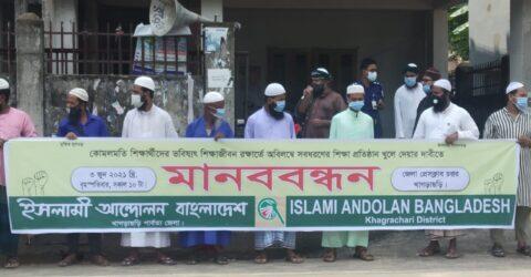 খাগড়াছড়িতে শিক্ষা প্রতিষ্ঠান খোলার দাবিতে  ইসলামী আন্দোলনের মানববন্ধন