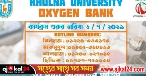 'খুলনা বিশ্ববিদ্যালয় ব্যাংক' ২৪ ঘণ্টা অক্সিজেন সেবা দেবে